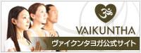ヴァイクンタヨガ公式サイト