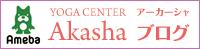 豊洲のヨガセンターアーカーシャブログ