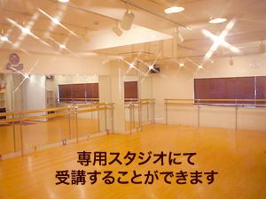 ヨガセンターアーカーシャスタジオ内写真