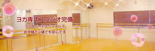 豊洲ヨガ教室アーカーシャのスタジオ風景