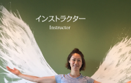 豊洲ヨガスタジオのアーカーシャインストラクターご紹介
