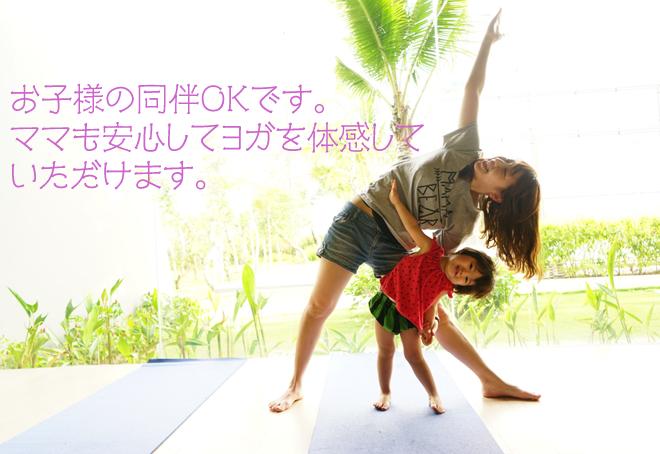 豊洲お子様連れOKのヨガ・ピラティススタジオ